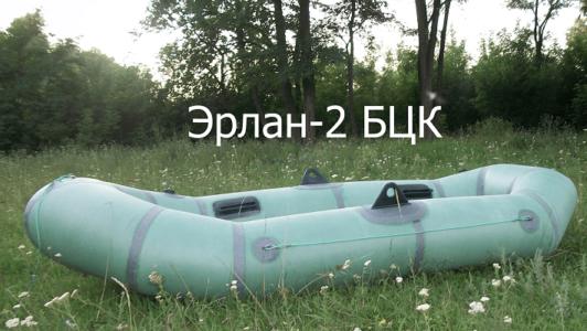 двухместная резиновая лодка эрлан-2